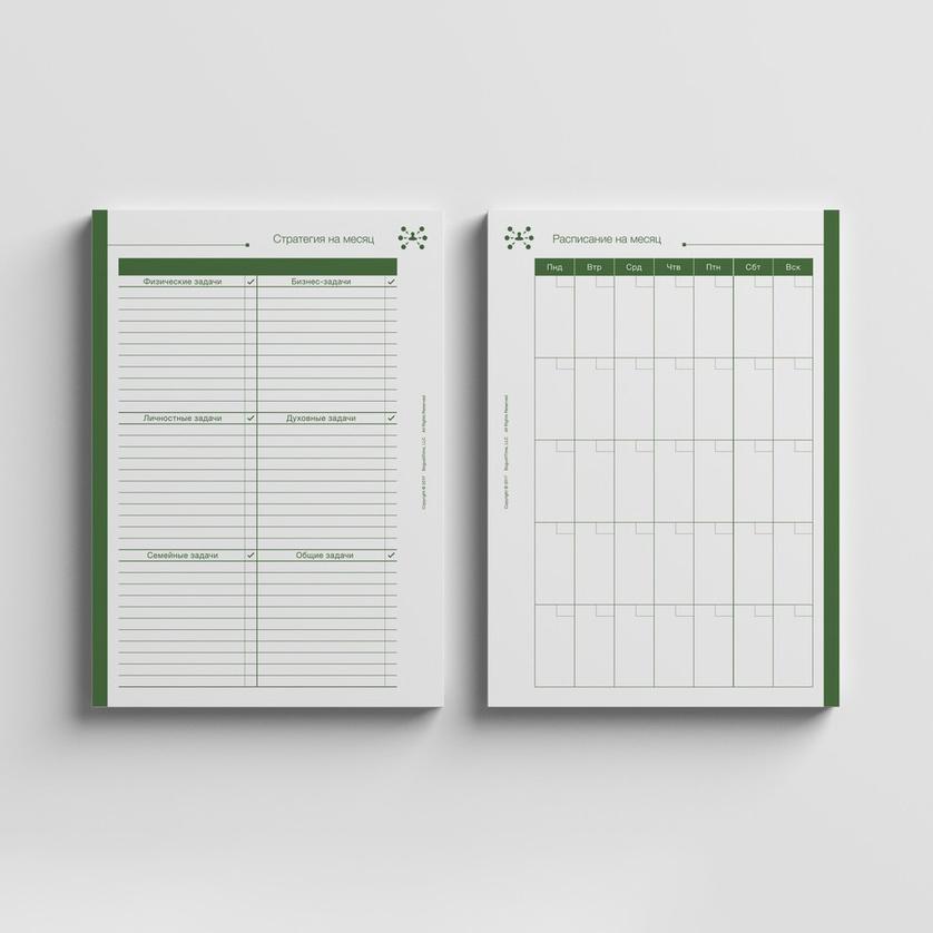 Расписание на месяц