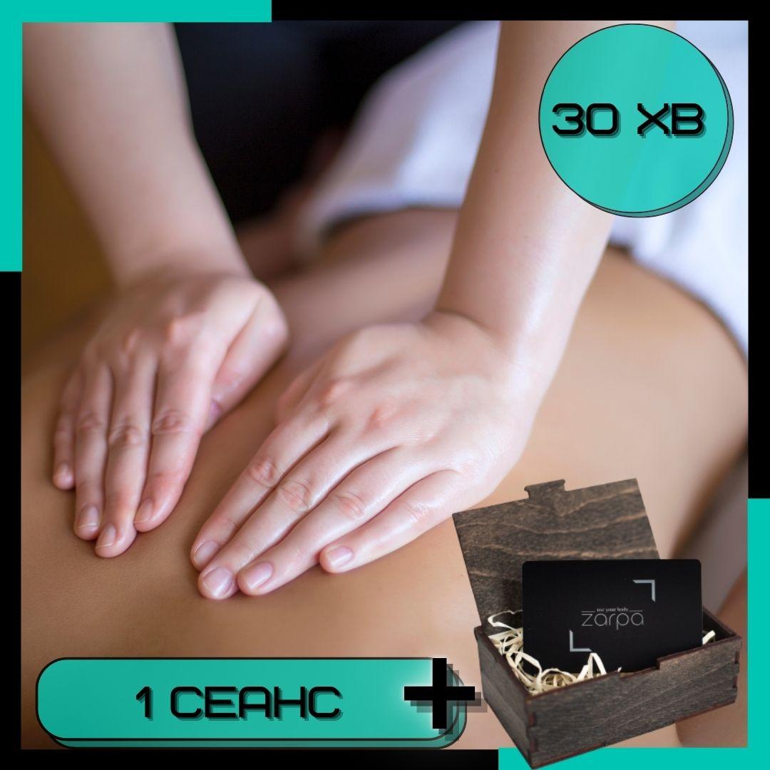 Один масаж 30 хв.