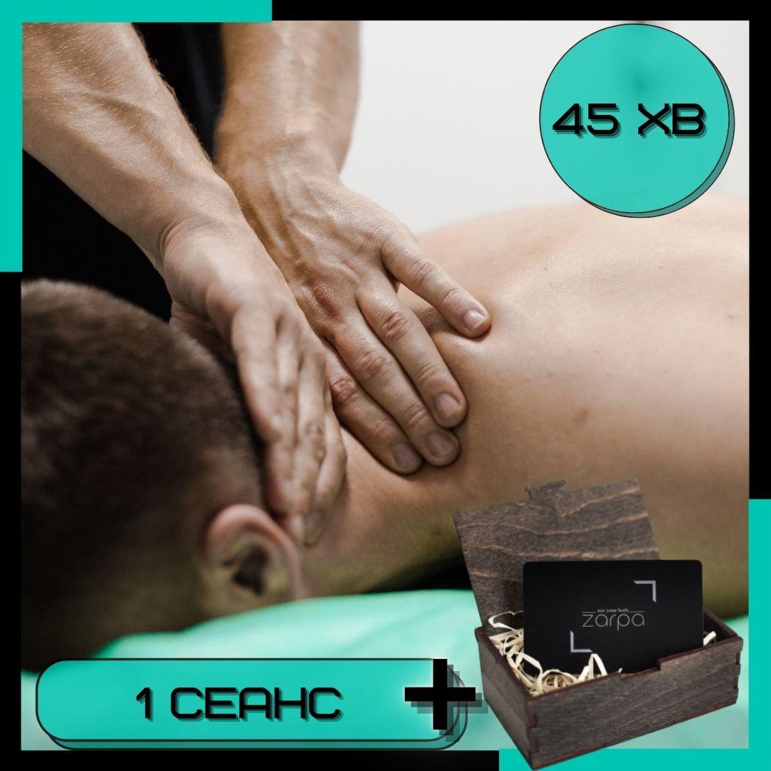Один масаж 45 хв.