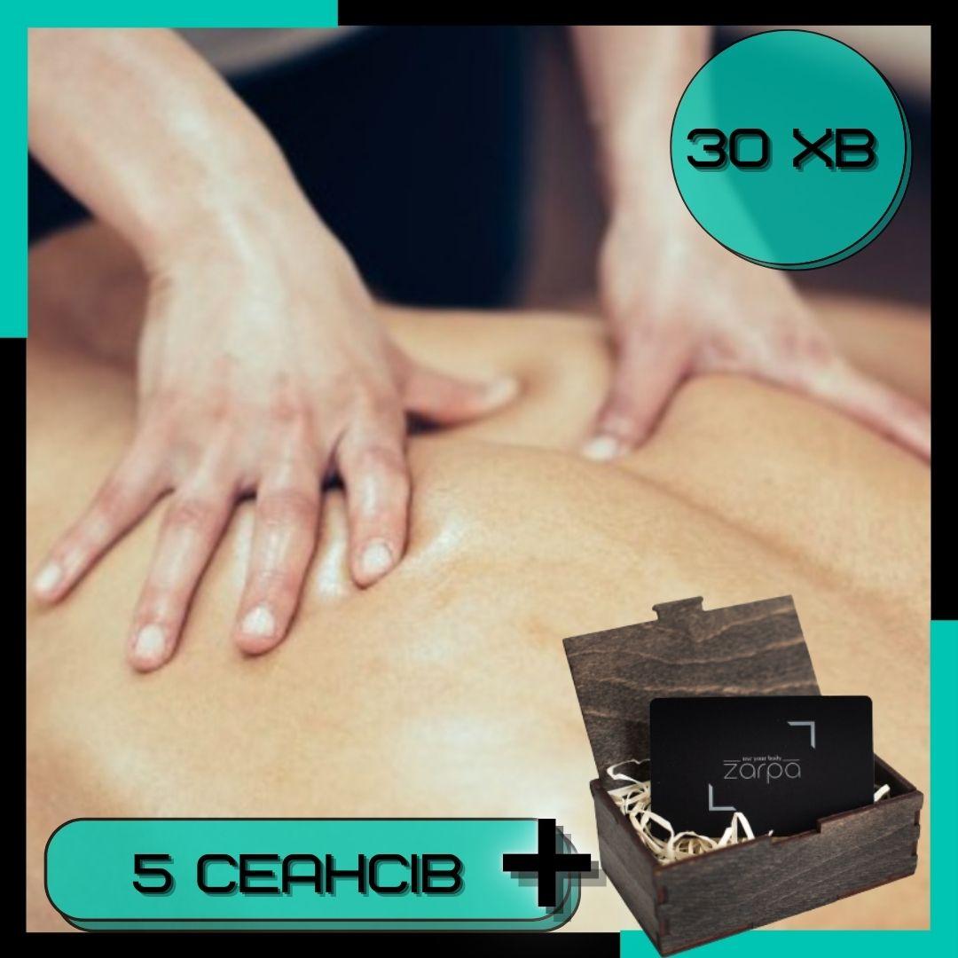 5 сеансів масажу -5% 30 хв.
