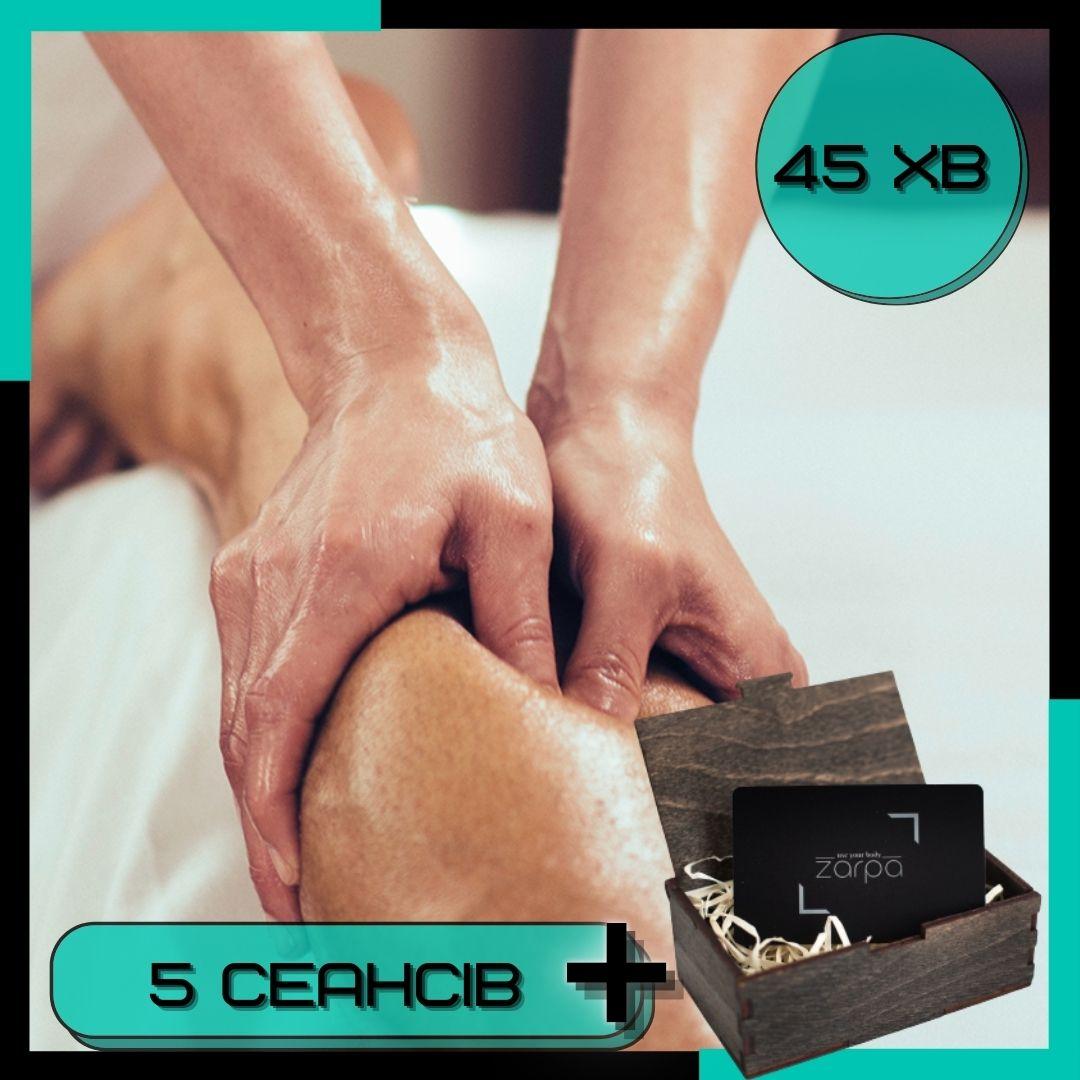 5 сеансів масажу -5% 45 хв.