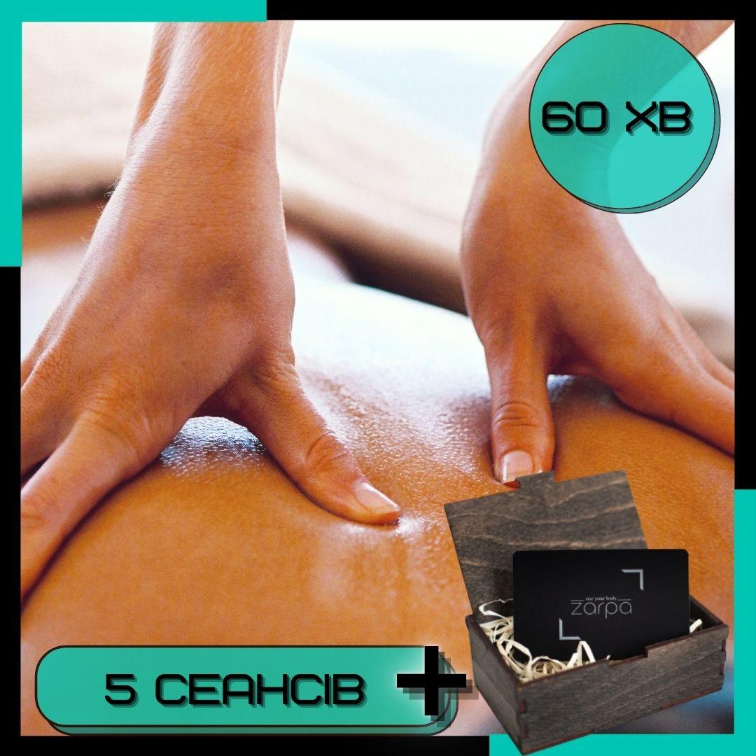5 сеансів масажу -5% 60 хв.