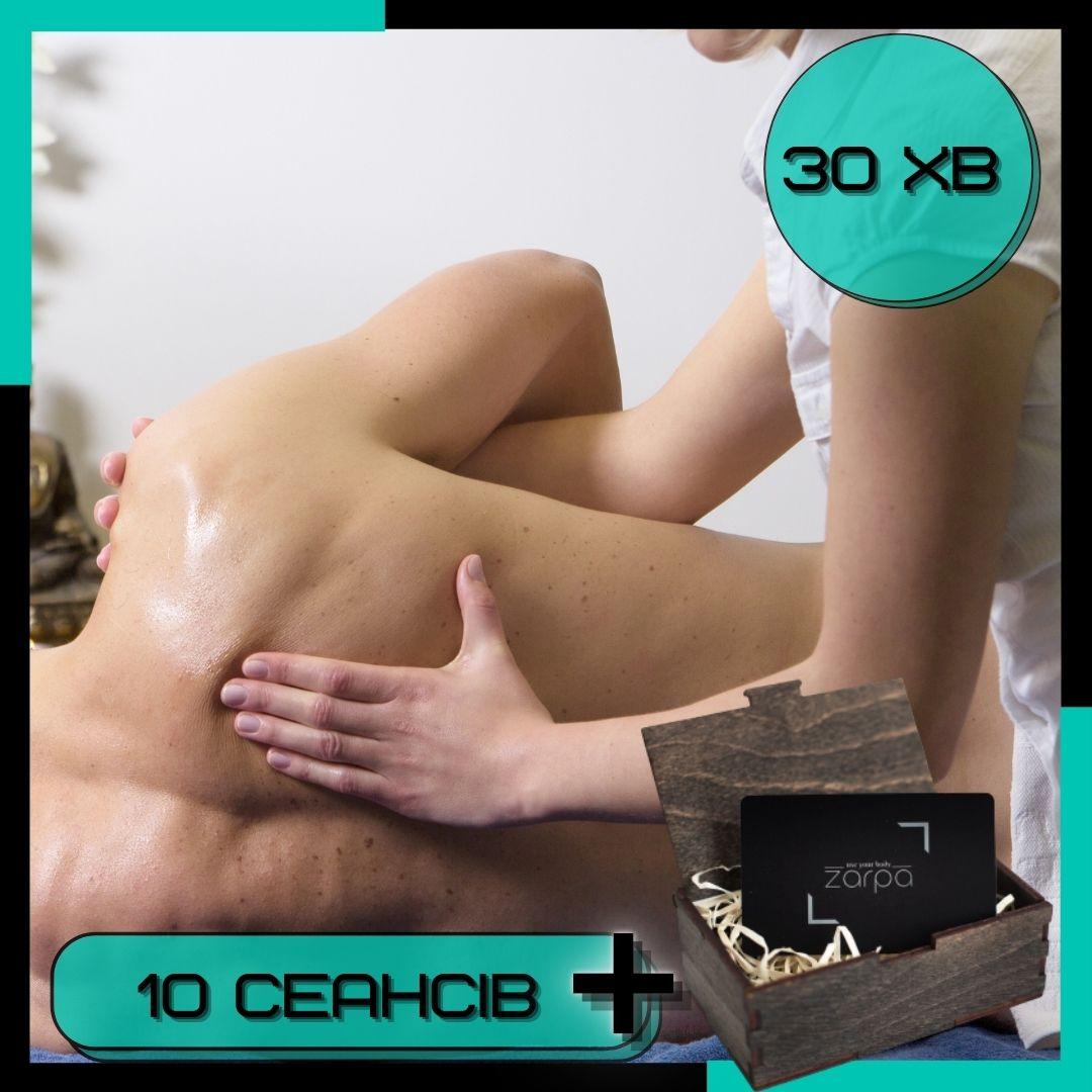 10 сеансів масажу -10% 30 хв.