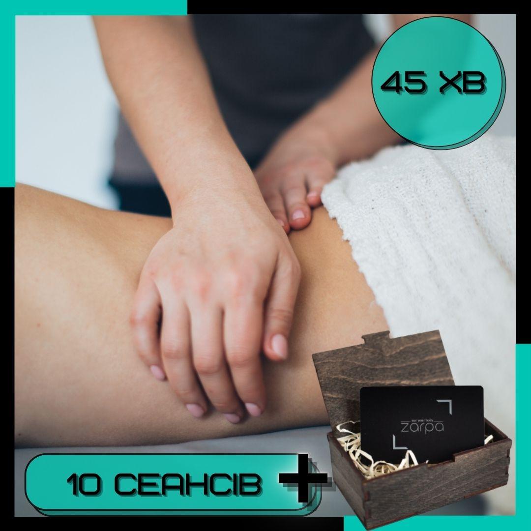 10 сеансів масажу -10% 45 хв.