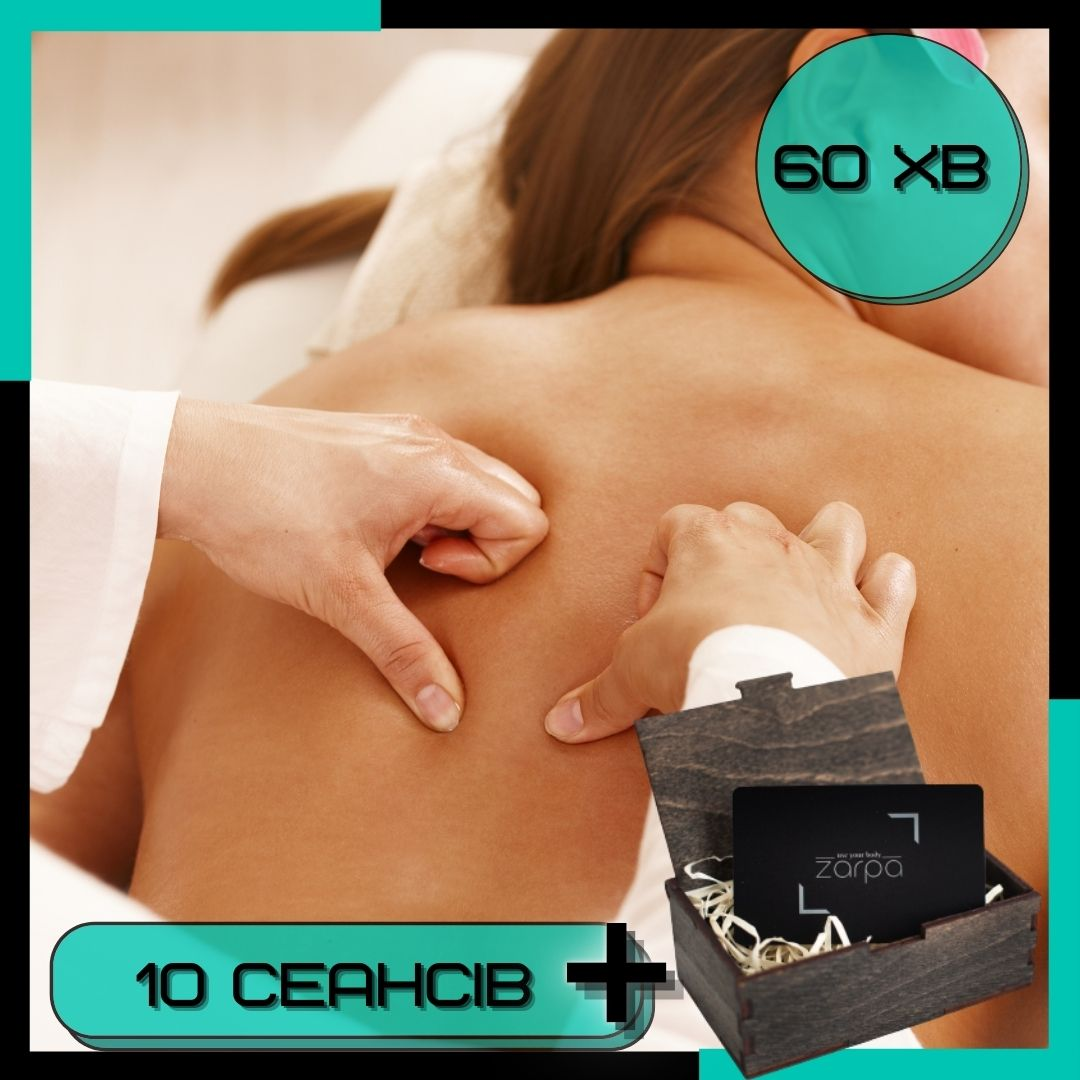 10 сеансів масажу -10% 60 хв.