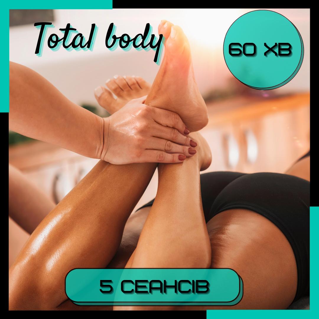 Total body (всього тіла) 5 сеансів 60 хв.