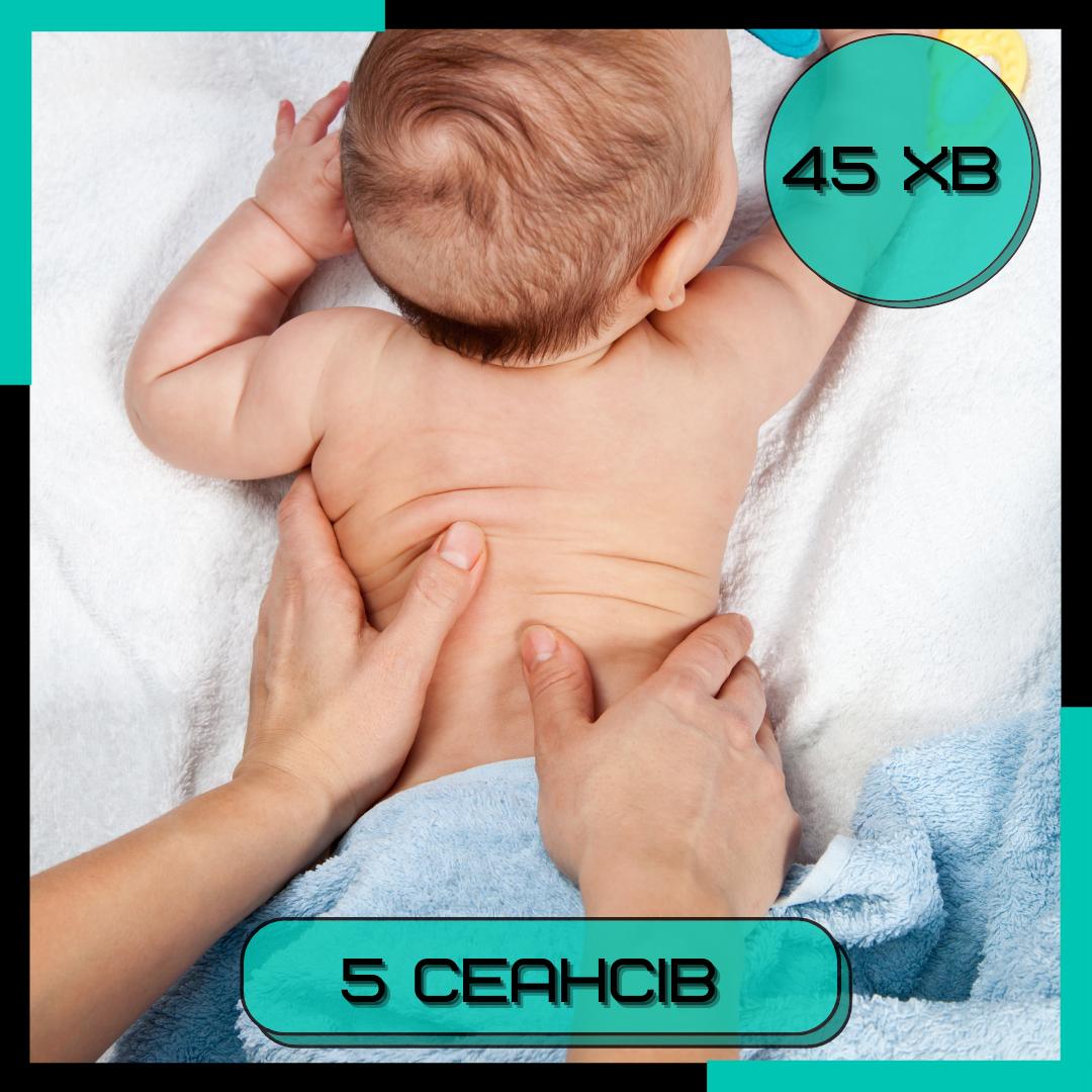 Масаж та заняття для немовлят 45 хв. 5 сеансів