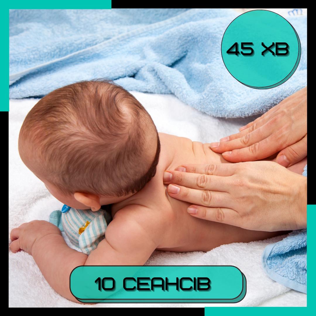 Масаж та заняття для немовлят 45 хв. 10 сеансів