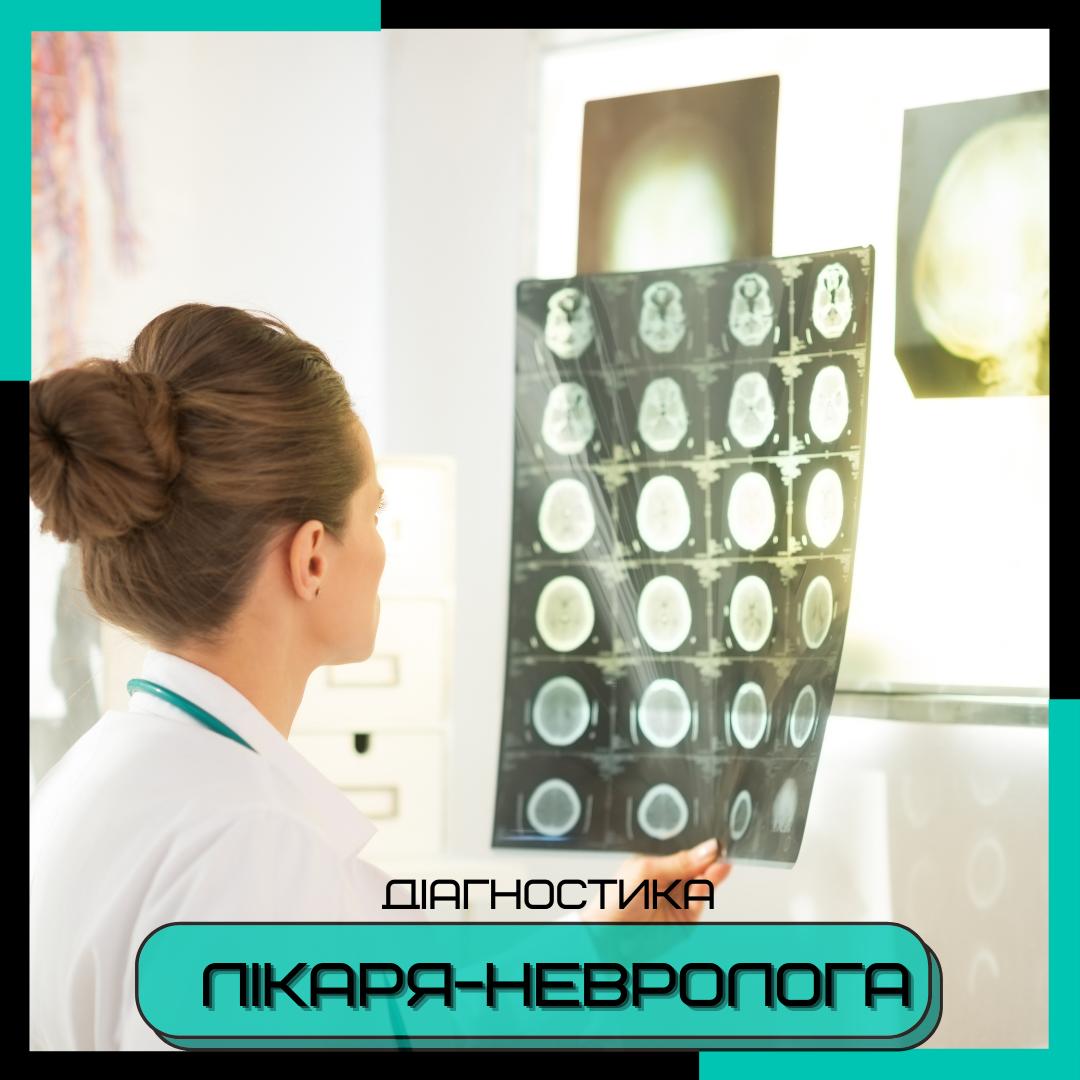 Діагностика лікаря-невролога