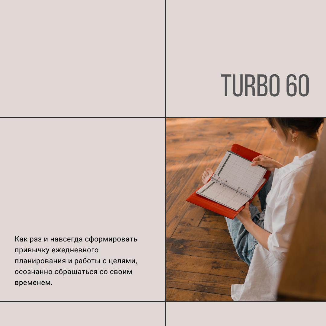 Тайм-Менеджмент Квест 60 Дней