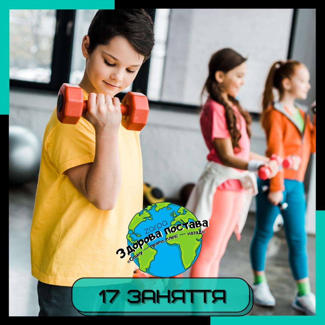 Здорова постава 17 занять