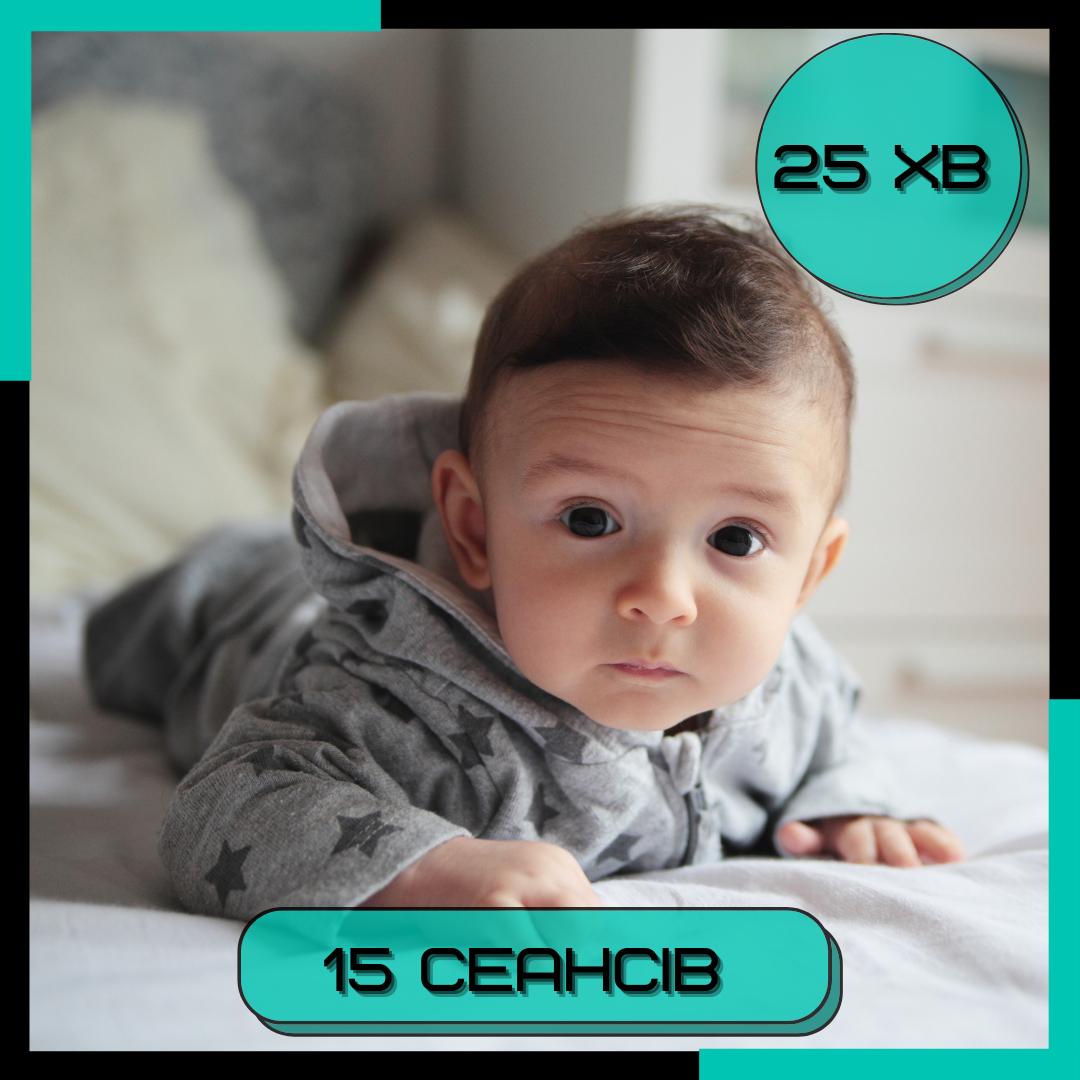 Масаж та активні заняття для немовлят 25-30 хв. 15 сеансів