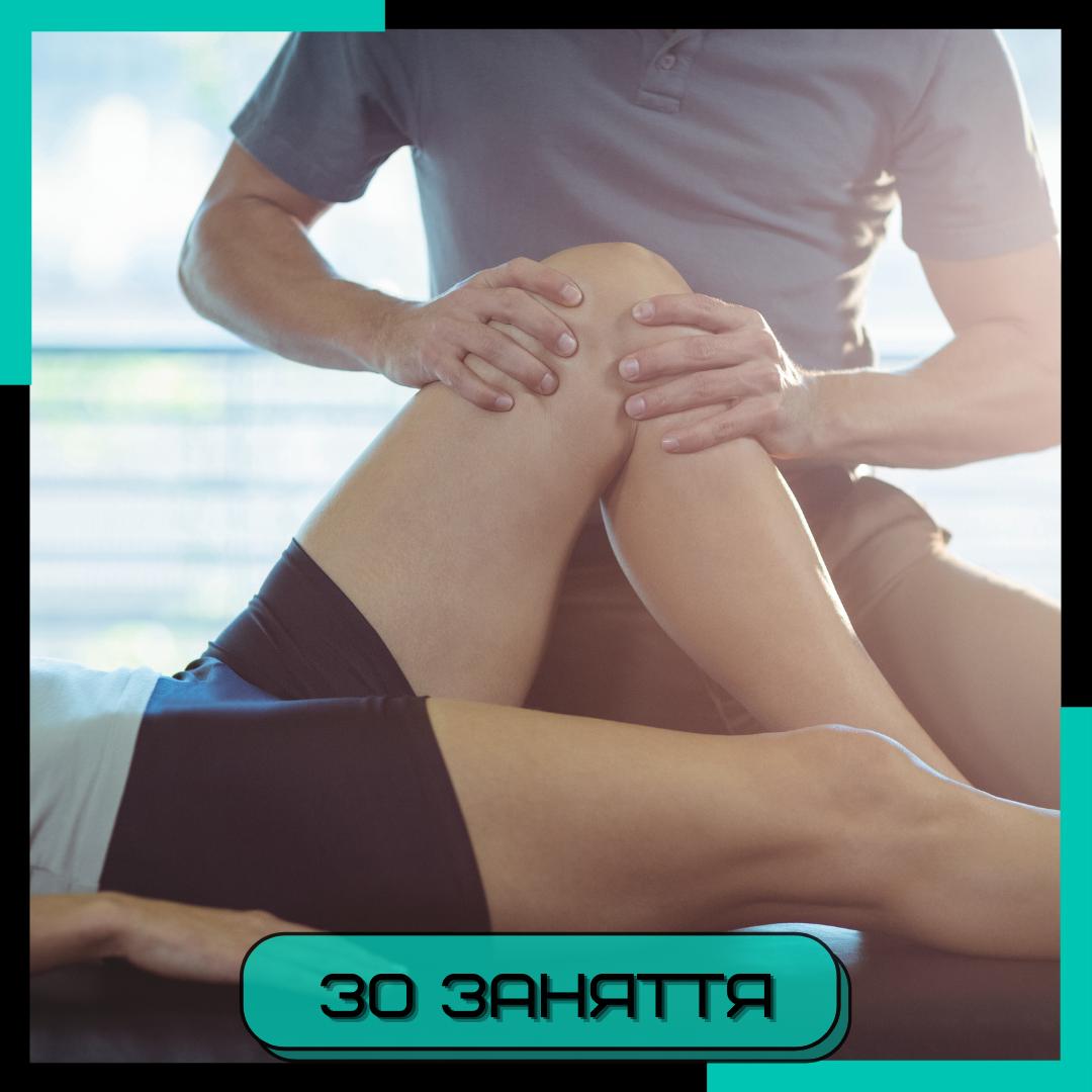 30 занять з фізичним терапевтом