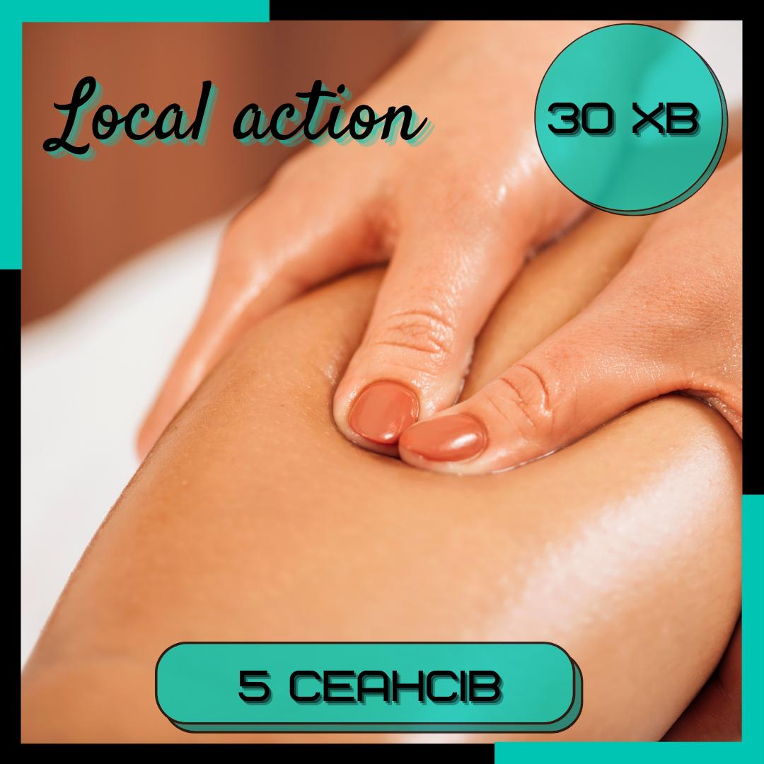 Local action (локальної дії) 5 сеансів