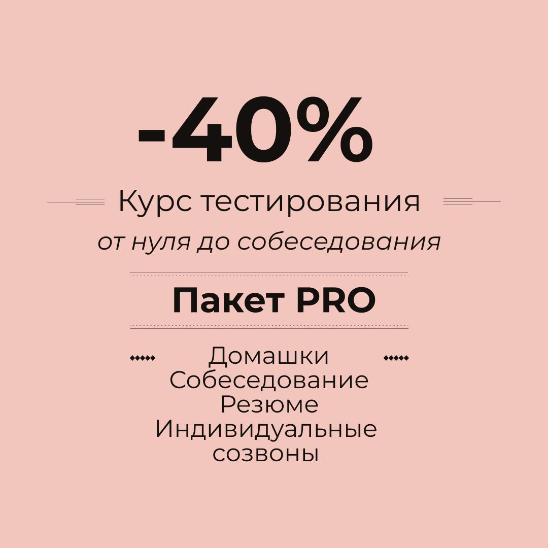 PRO пакет = Basic + ДЗ + Собеседование