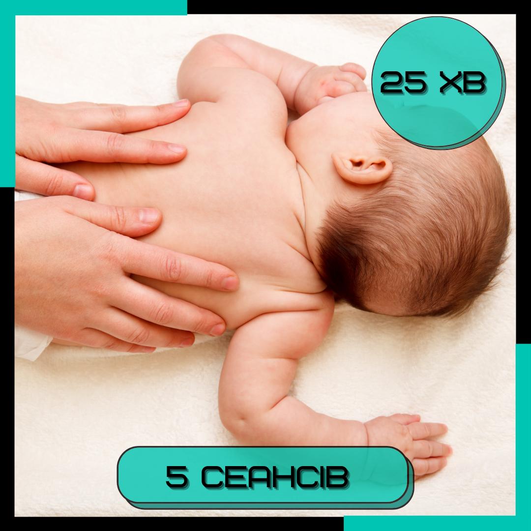 Масаж та заняття з немовлям 25-30 хв. 5 сеансів