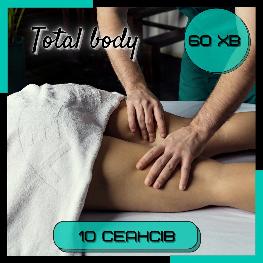 Total body (всього тіла) 10 сеансів 60 хв.