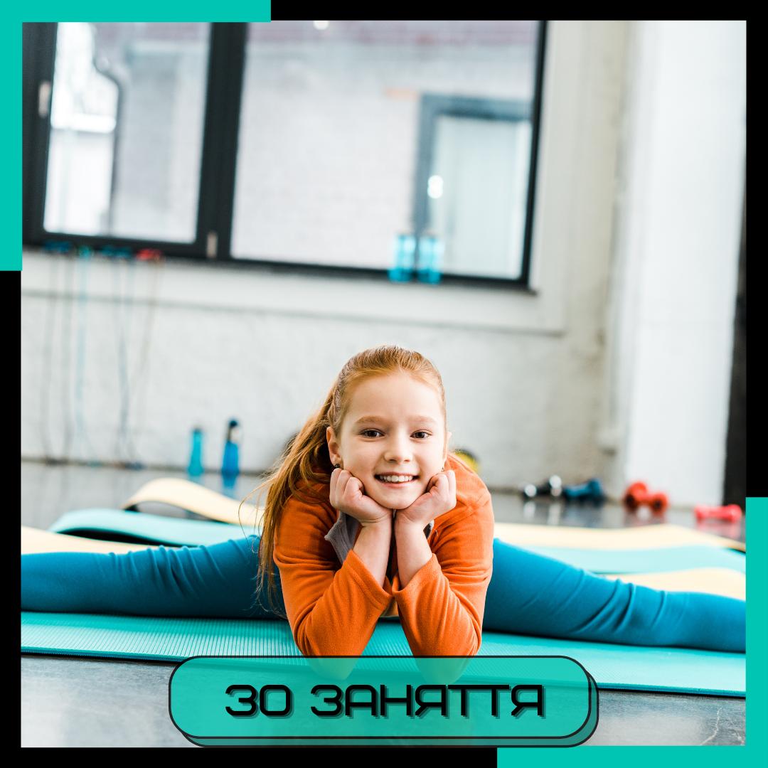 30 занять з фізичним терапевтом для дітей