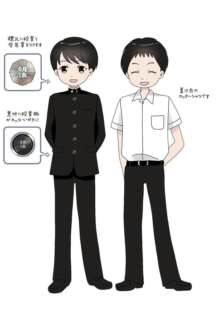 制服図鑑〜男子校〜