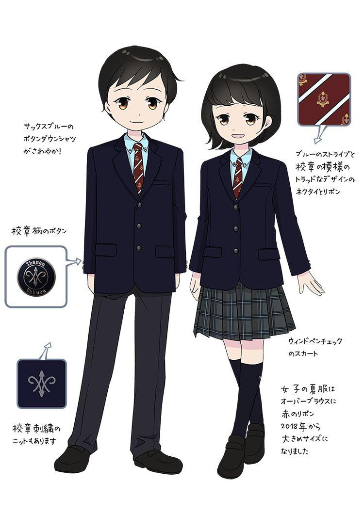 制服図鑑〜共学校〜