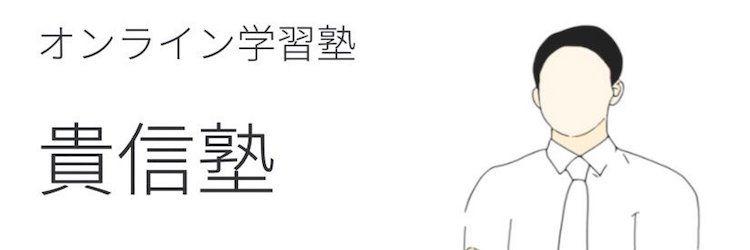 """""""オンライン専門塾 インタビュー特集"""" 〜 人気校から新規開校まで、総勢9校にインタビューしてみた 〜"""