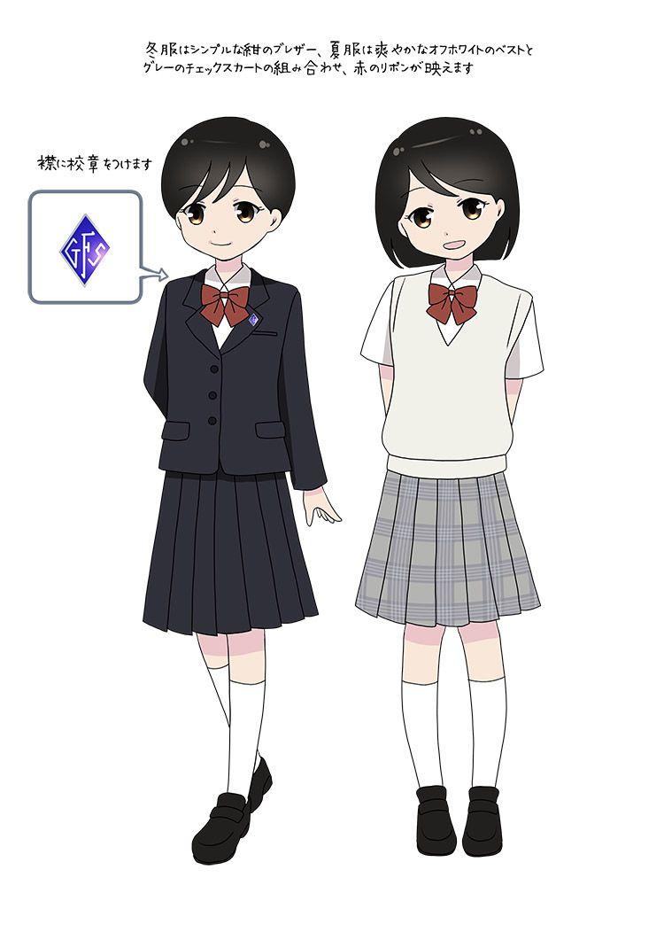 制服図鑑〜女子校〜
