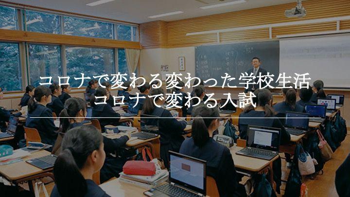 【座談会書き起こし】2020/8/22(土) 首都圏主要女子中学校合同座談会
