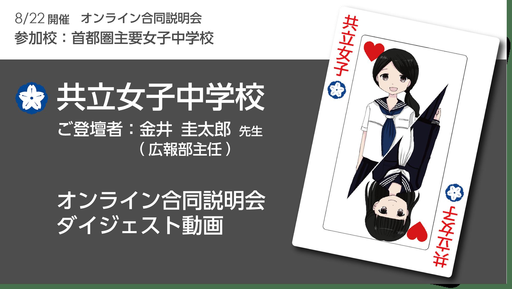 【説明会動画】2020/8/22(土) 首都圏主要女子中学校合同説明会