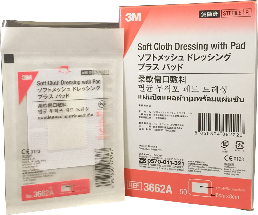 3m Soft Cloth Dressing With Pad 3662A / 3669a