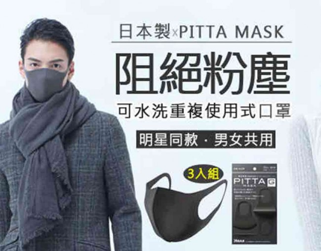 Image result for pitta mask