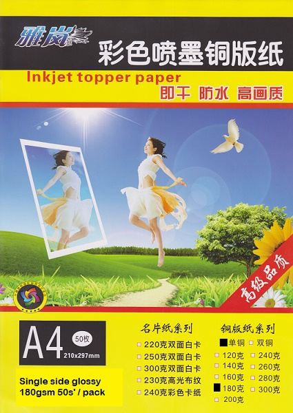 Glossy Paper / A4 - for Inkjet Printer - (单面亮光纸)
