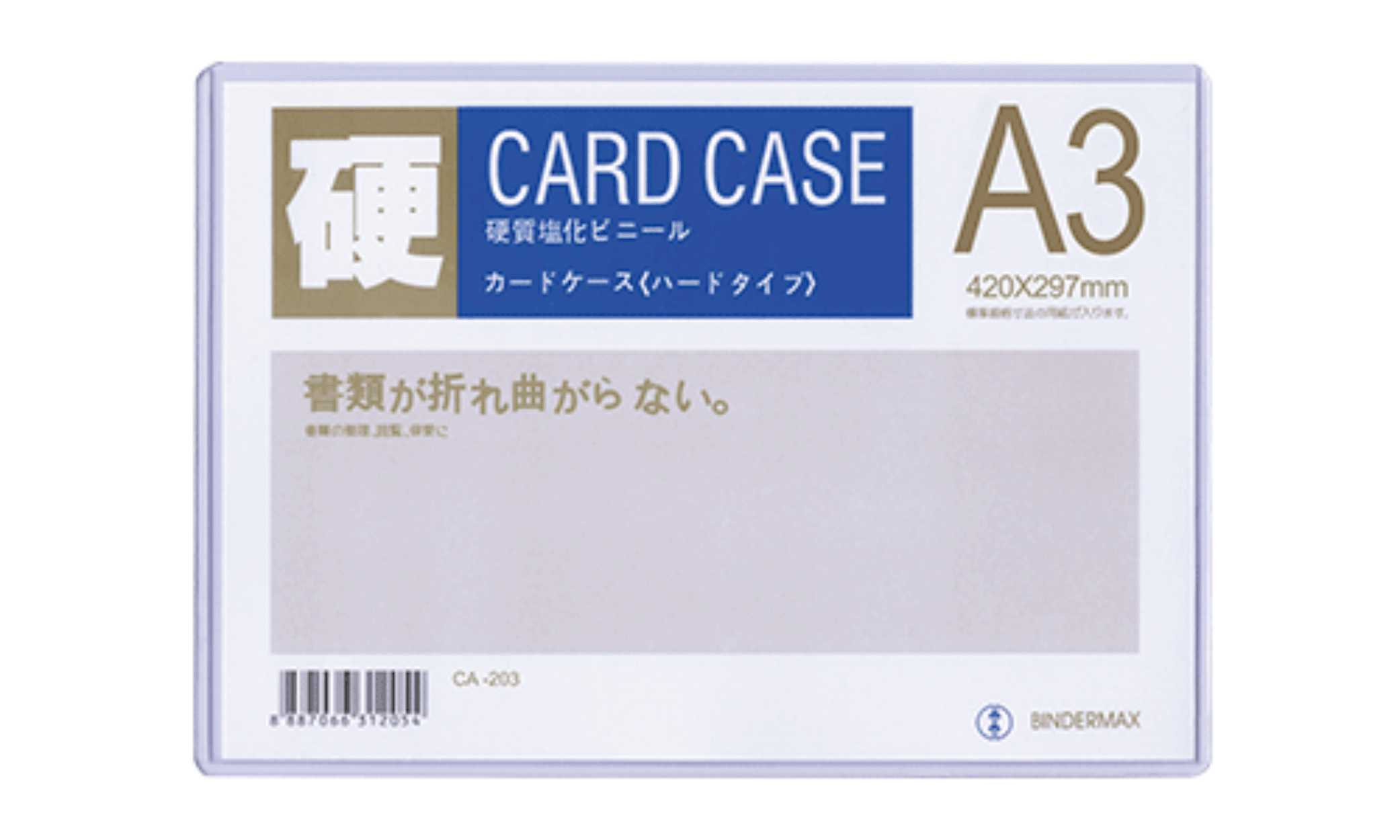 A3 Hard Card Case
