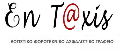 logo-entaxis-NEW.jpg