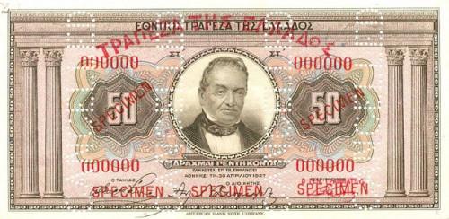 GreeceP97s-50Drachmai-ca1928od1927-donatedvl_f.jpg