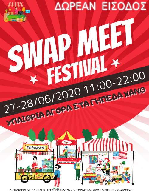 SWAP-MEET-FESTIVAL-2.jpg