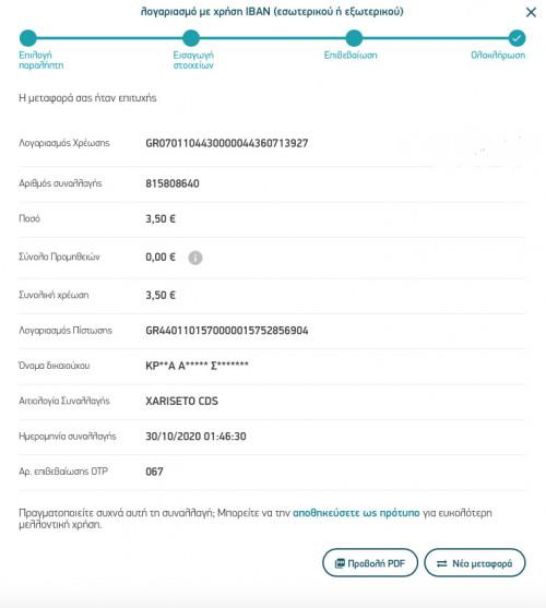 METAFORA-XRIMATON-XARISETO20a22bedf46551fc.jpg