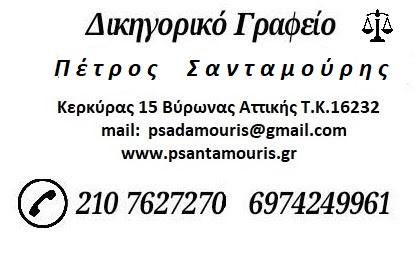 SANTAMOYRIS-PETROS-DIKIGORIKO-GRAFEIO.jpg