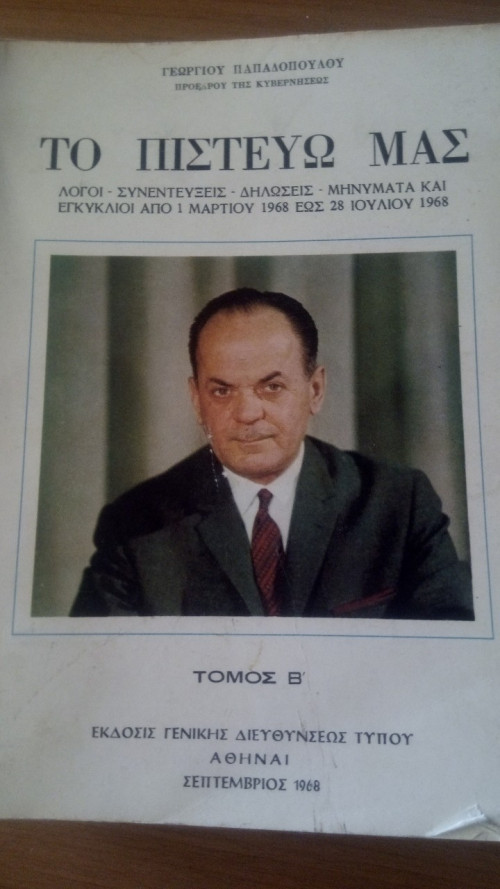 παπαδοπουλος
