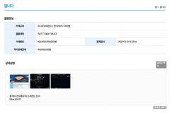 Hráč nabízel jméno SKT T1 Faker k prodeji za bezmála osm set tisíc korun, Riot obchod zakázal