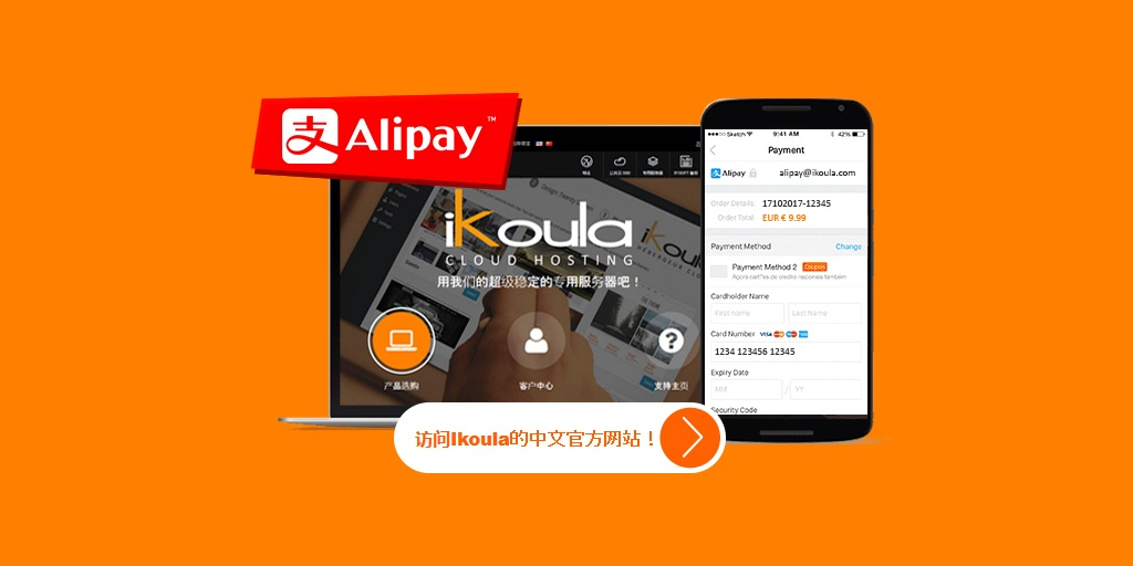 Site chinois Ikoula avec Alipay
