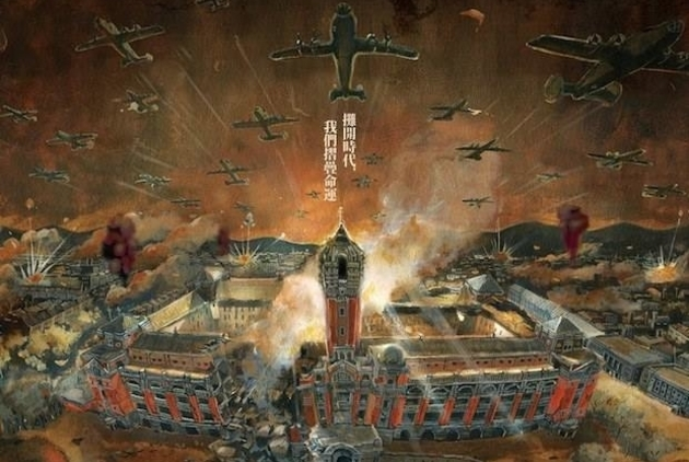 Taiwan's Best-funded Board Game Brings Wartime History Alive