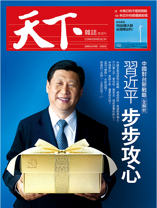 Xi Jinping, Snatching Hearts a Step at a Time