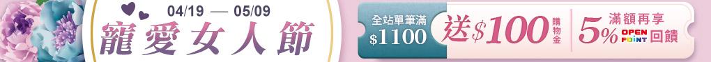 寵愛女人節 全站滿$1100送$100