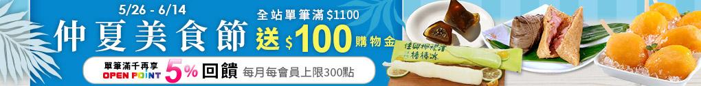 5/26-6/14仲夏美食節