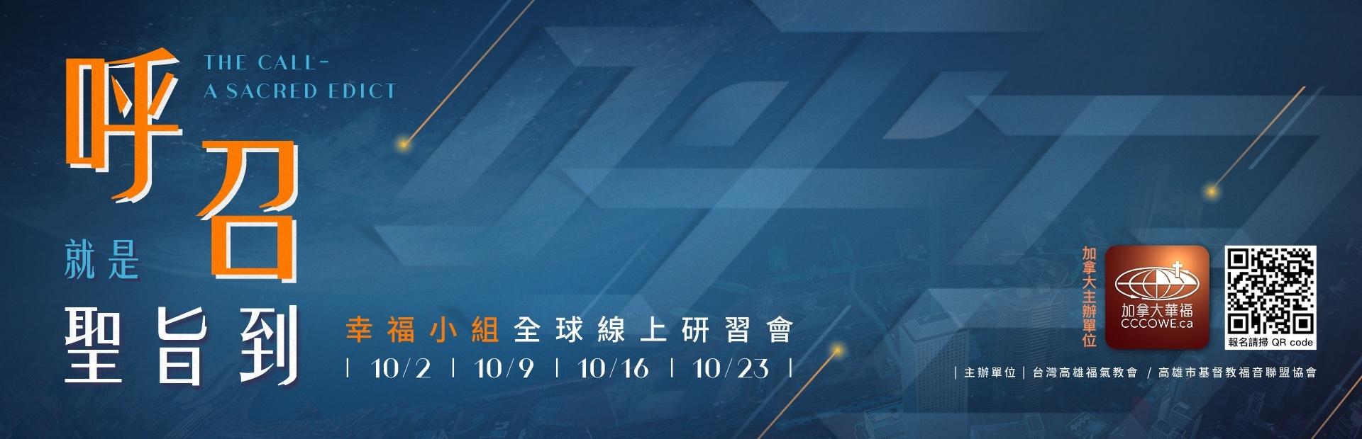 HGGOC2021-Banner.jpg