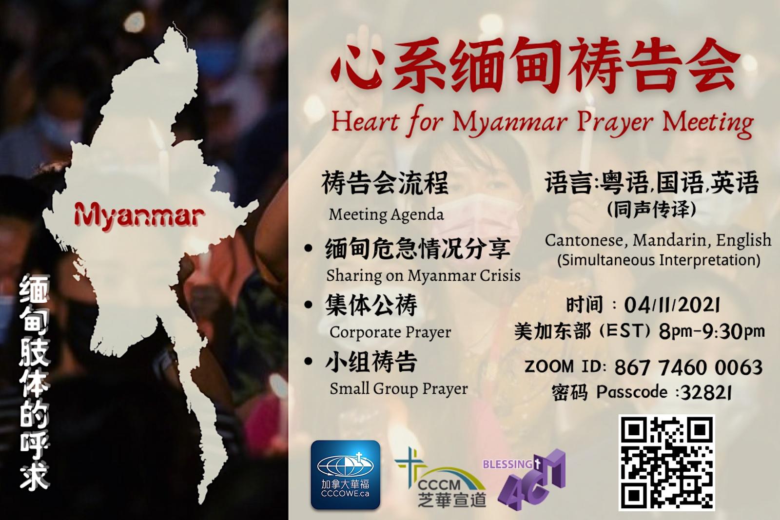 Myanmar02e.jpg