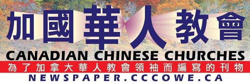 ccc-newspaper.jpg