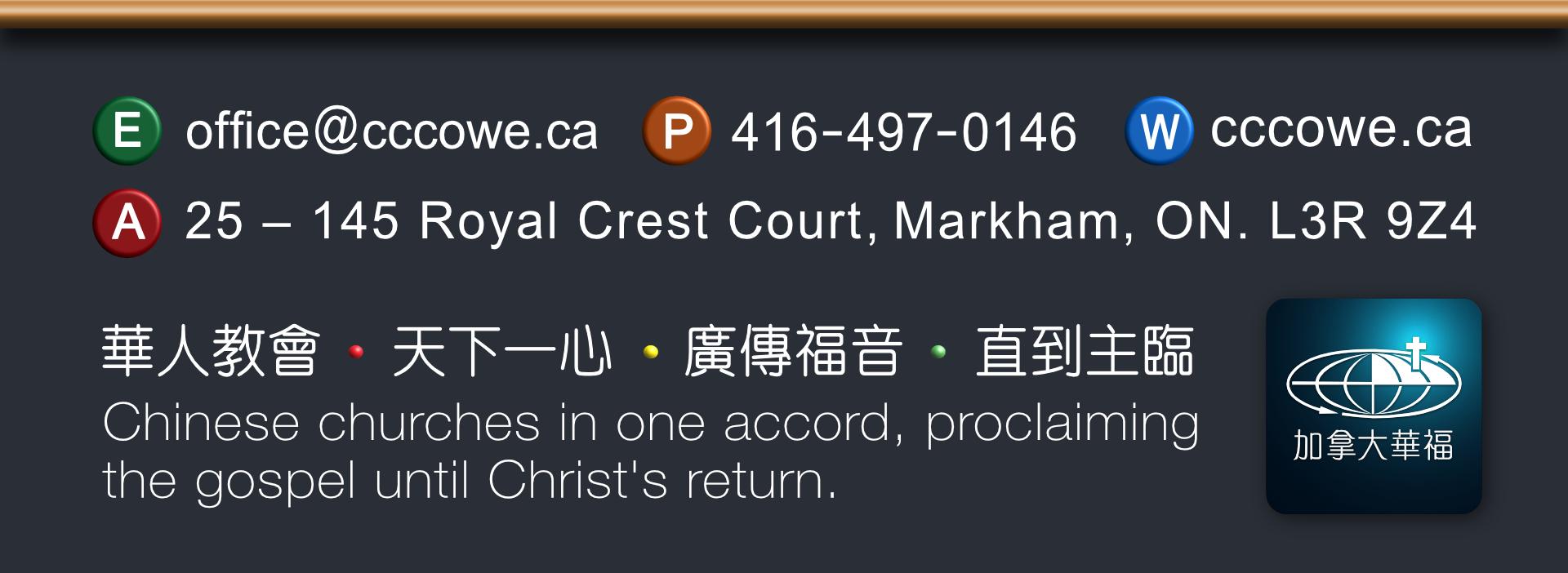 CCCOWE Canada Information