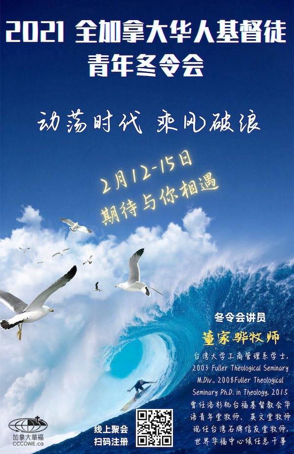 全加拿大华人基督徒青年冬令会