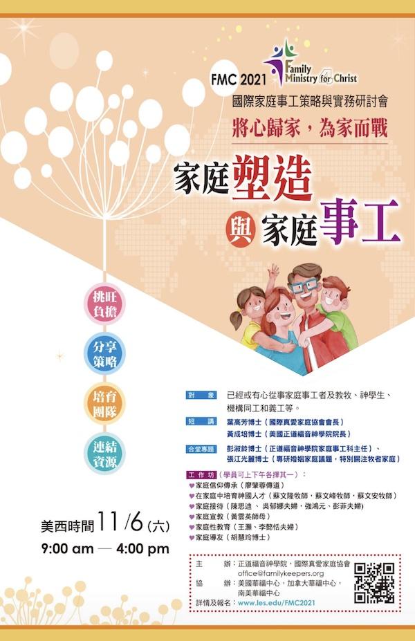FMCUS2021-mini.jpg